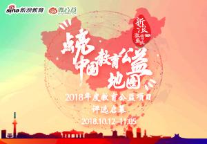 点亮中国教育公益地图:2018年度评选