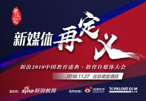 """教育大V揭秘自媒体""""爆红""""背后真相"""
