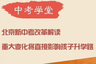 北京新中考改革解读 重大变化将直接影响升学