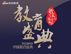 这不是演习 这是新浪2018中国教育盛典