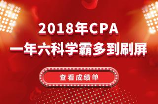 2018年CPA成绩正式公布