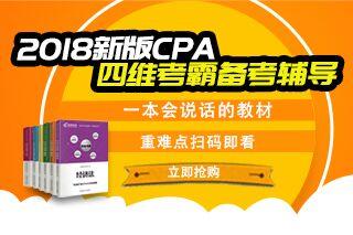 必备:CPA四维考霸预售限时抢购