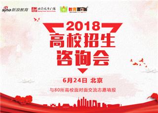 2018年北京最大规模高校招生咨询会