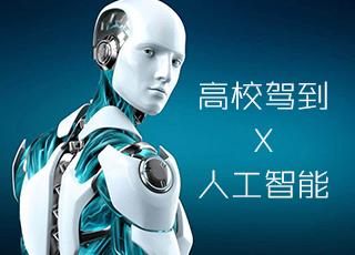 一文读懂中国高校人工智能发展现状
