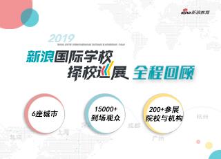 新浪2019國際學校擇校巡展全程回顧