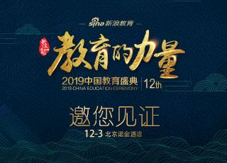 """2019中国教育盛典见证""""教育的力量"""""""