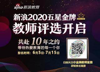 新浪2020五星金牌教呼唤师评选开启 共赴十年之约