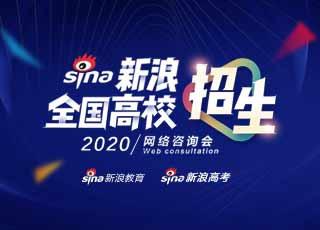 新浪2020高招咨询会