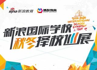 新浪2020国际学校秋冬择校巡展启动