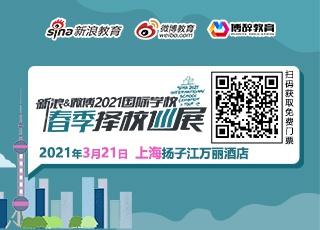 上海国际学校怎么选?