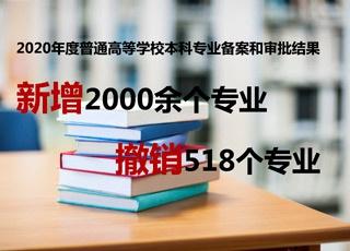 高校新增2000余个专业 撤销518个
