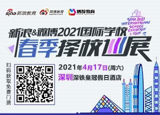 深圳国际学校如何选?