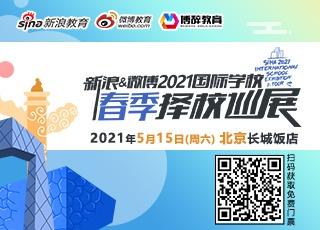 北京国际学校如何选?