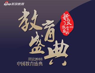 高能预告!新浪2018中国教育盛典