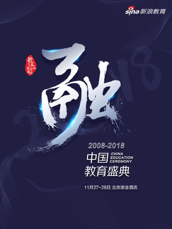 这是新浪2018中国教育盛典