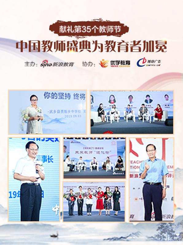 中国教师盛典为申博包杀网-申博私网官方者加冕