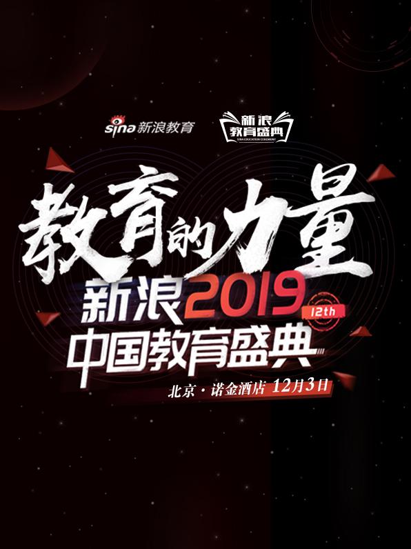 新浪2019中国5分11选5-5分11选5官方盛典启动