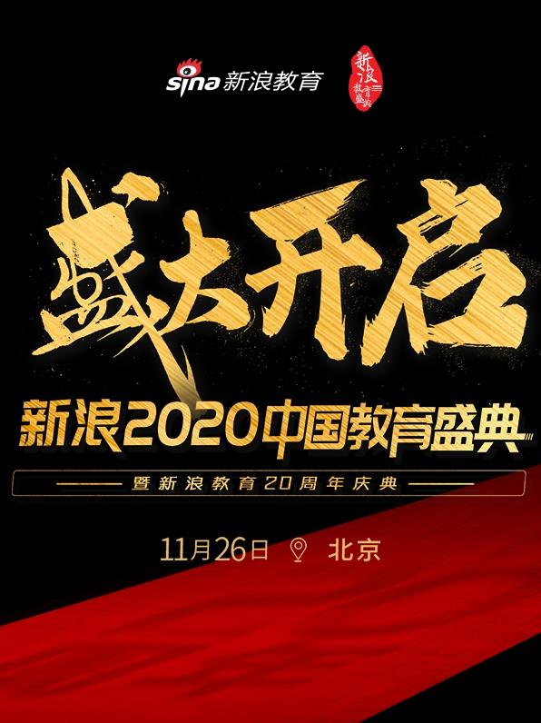 新浪2020教育盛典盛大启动