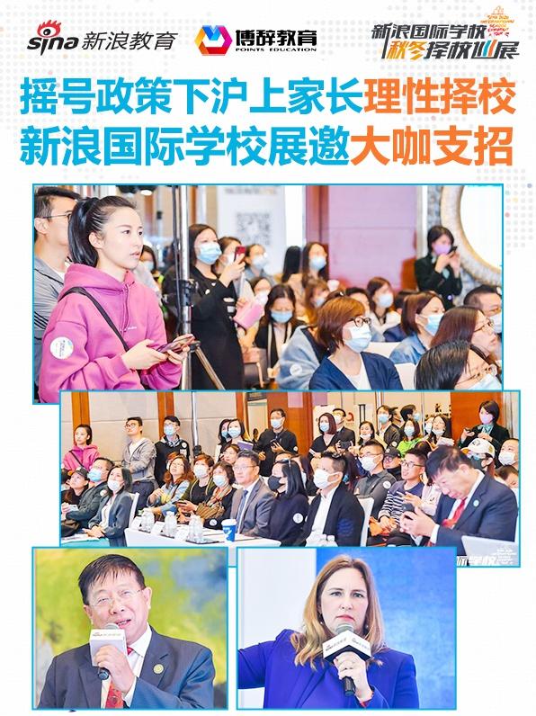 上海站 新浪国际学校展邀大咖支招择校