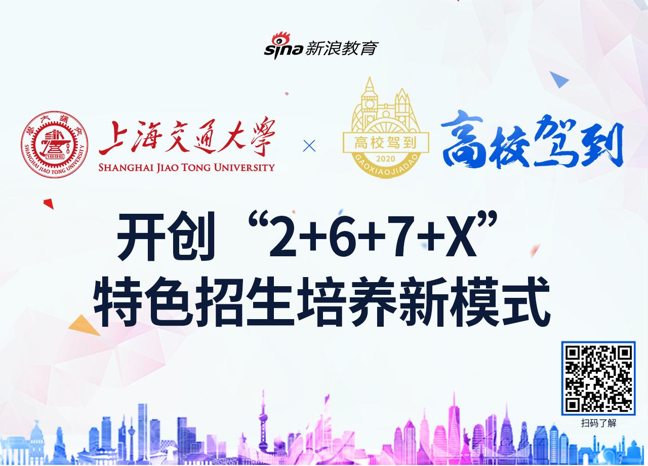 """上海交通大学:开创""""2+6+7+X""""特色招生培养新模式"""