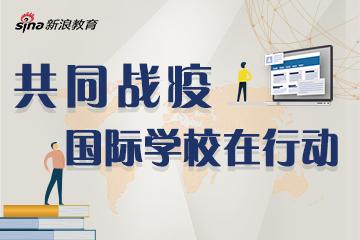"""國際學校開""""線上課堂"""" 指導學生假期生活"""