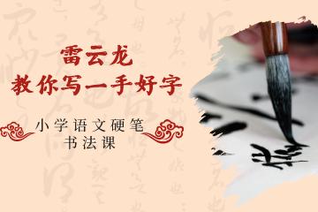 雷云龍:小學語文硬筆書法教程