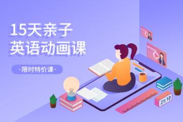 15天親子英語動畫課