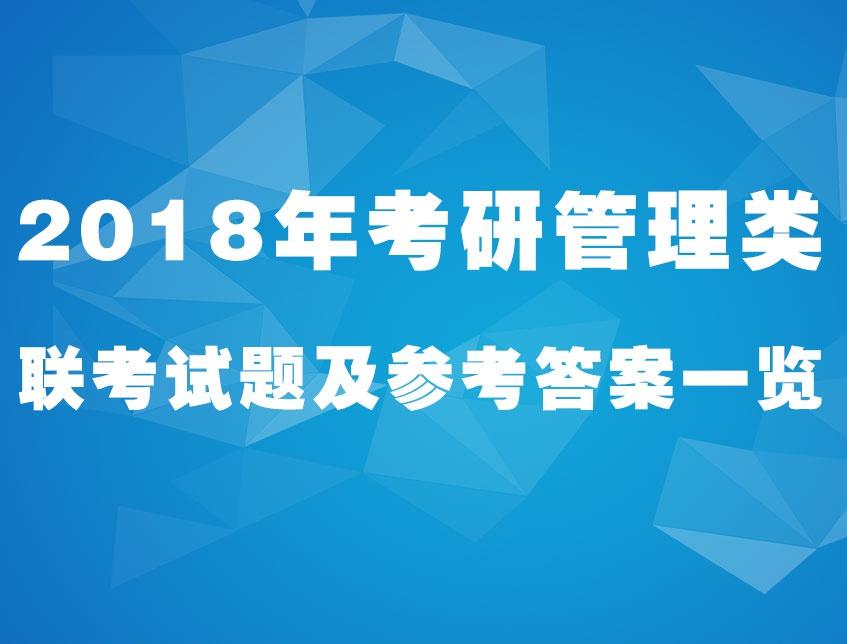 2018年联考试题答案一览