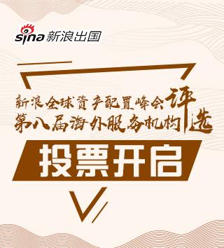 2019新浪海外服务机构评选