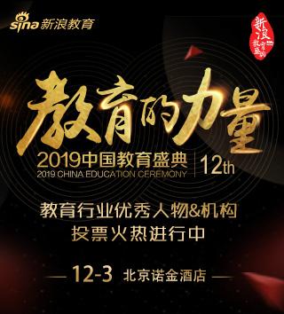 2019分分快3官方行业优秀人物&机构投票进行中