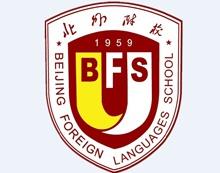 北外附属外国语学校