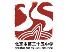 北京三十五中国际部
