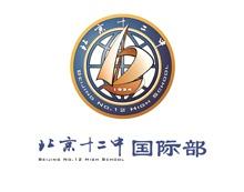 北京十二中国际部