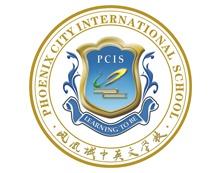 凤凰城中英文学校