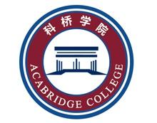 科桥学院A-Level高中