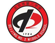 北京二中国际部