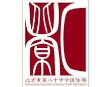 北京第八十中学国际部