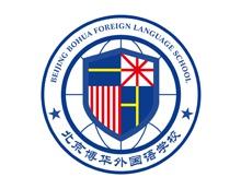 北京博华外国语学校