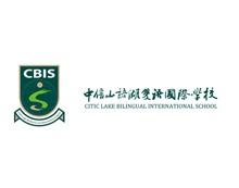 中信山语湖双语国际学校