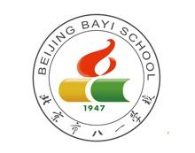 北京市八一学校