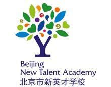 北京市新英才学校
