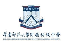 华南师范大学附属初级中学