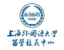 上海外国语大学留学移民中心