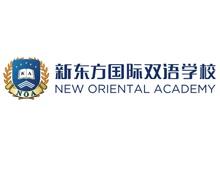 新东方国际双语学校