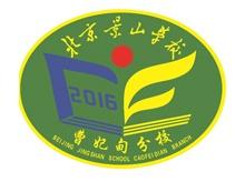 北京景山学校曹妃甸分校国际部