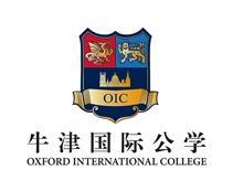 牛津国际公学