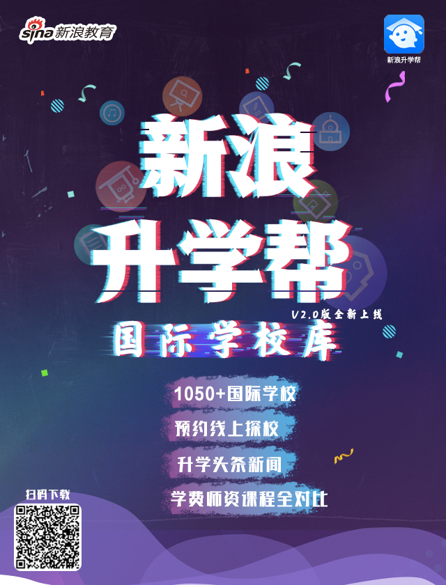 """新浪升学帮app上线""""国际学校库"""""""