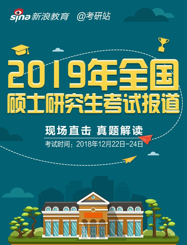 2019全国硕士研究生招生考试