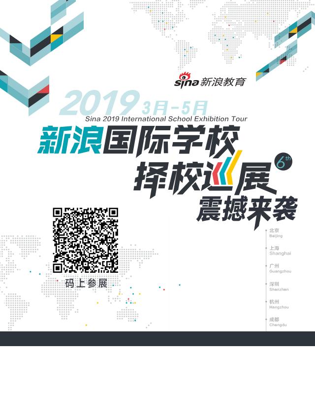 最新大奖娱乐官网下载2019国际学校择校巡展正式启幕