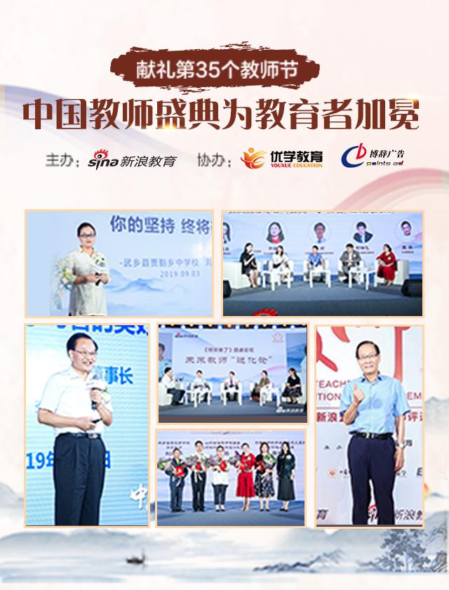 中国教师盛典为教育者加冕